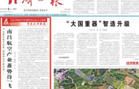 """《经济日报》头版头条!南昌航空产业蓄势待""""飞"""""""