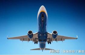 民航联盟:方大集团300亿跨界成立航空发展公司