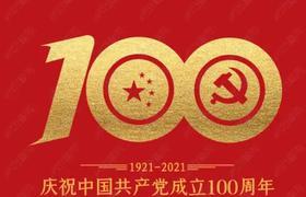 快乐公务航空召开专题会议认真学习贯彻习近平总书记重要讲话精神 以优异成绩庆祝中国共产党成立100周年