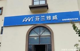 临沂AAVI雅威高端新风净化体验中心正式落成