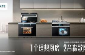勇立潮头,再创辉煌——森歌电器2021全国优秀经销商年中峰会,7月27日邀您共聚杭州!