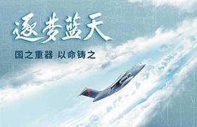 全景展现中国航空工业传奇