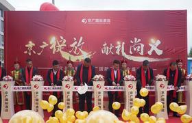 发展尚义旅游生态圈 京广国际酒店盛大开业